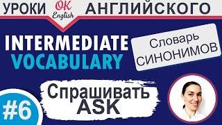 #6 ASK - просить. Intermediate vocabulary. 📘 Английский словарь синонимов
