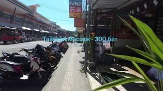 Любимое удовольствие в Тайланде. Ката Пхукет
