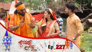 Kunwari Bohu   Full Ep 227   2nd July 2019   Odia Serial – TarangTV