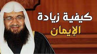 كيفية زيادة الإيمان برنامج إيمانيات مع فضيلة الشيخ أحمد فريد