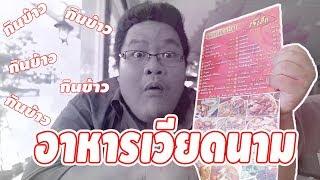 กินข้าวกัน อาหารเวียดนาม ร้านนี้เค้าว่าเด็ด !!! [เจ๊เง็ก @สระแก้ว]