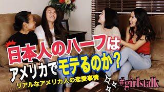 【検証】日本人のハーフはアメリカでモテるのか!? リアルな恋愛事情!? - YouTube