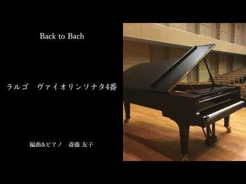 【 バッハ ピアノ アレンジ 】Back to Bach   ラルゴ ヴァイオリンソナタ4番 作曲&ピアノ 斎藤友子