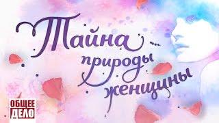 ТАЙНА ПРИРОДЫ ЖЕНЩИНЫ - фильм организации Общее Дело