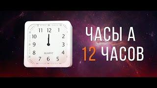 НАУКА ЗА МИНУТУ _ Машина времени