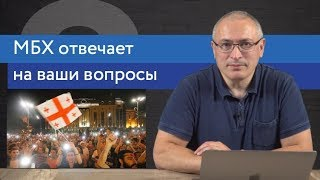 Ходорковский о протестах в Грузии, деле Голунова и сестрах Хачатурян   Ответы На Вопросы   16+