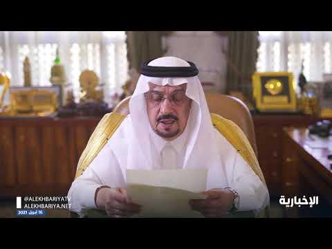 أمير الرياض: منصة