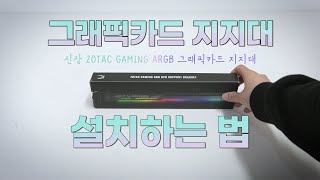 ZOTAC GAMING ARGB 그래픽카드 지지대_동영상_이미지