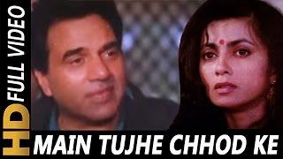 Main Tujhe Chod Ke Kaha Jaunga (I) | Kumar Sanu | Trinetra