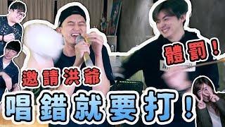 【挑戰】唱歌失誤就要被打打打!打者愛也!(內有洪卓立,細B,Hins,Hidy,花生,燒車)