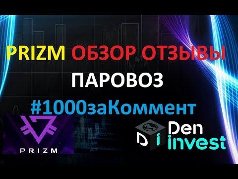 Криптовалюта ПРИЗМ PRIZM ПАРОВОЗ обзор отзывы #1000заКоммент