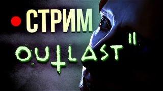 Играем в Outlast 2