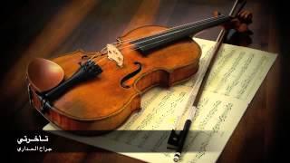 عزف على الكمان - بوراشد - تأخرتي - 99