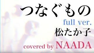 フル/歌詞つなぐもの松たか子嘘を愛する女主題歌カバー/NAADA
