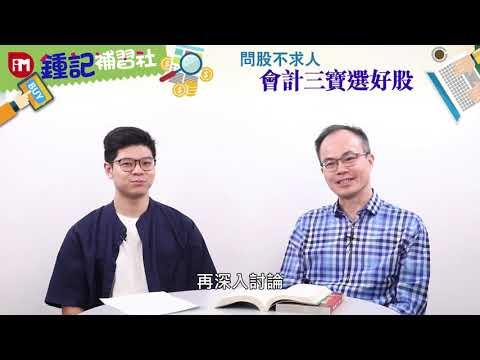 【鍾記補習社】問股不求人 會計三寶選好股(第九集)
