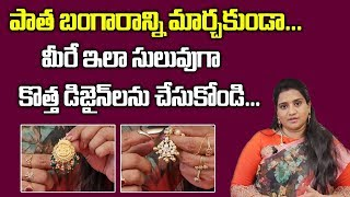 How To Remodel Gold Without Any Exchange    Designer Satya    SumanTV Life