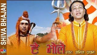 New Nepali Bhajan 2018 HEY BHOLEY by Anil Pradhan Ft. Avinash Pradhan/ Swastika Chhetri