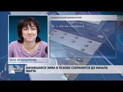 Новости Псков 27.02.2020/ Начавшаяся зима в Пскове сохранится до начала марта