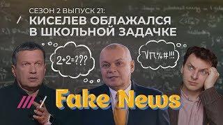 FAKE NEWS #21:  Как телеканалы врали про успехи ракет Путина