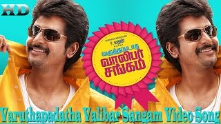 Varuthapadatha Valibar Sangam Title Video Song | Sivakarthikeyan | Sri Divya | D. Imman | Soori