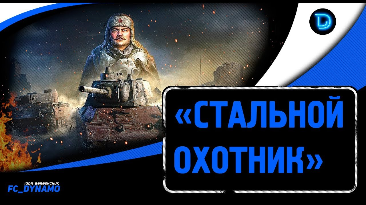 БИТВА БЛОГЕРОВ 2019/СТАЛЬНОЙ ОХОТНИК/НАРЕЗКА/ЛУЧШИЕ МОМЕНТЫ