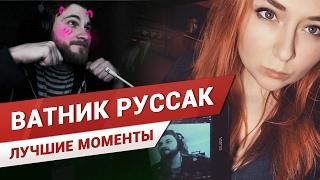 ВАТНИК РУССАК - ЛУЧШИЕ МОМЕНТЫ