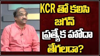KCR తో కలిసి జగన్ ప్రత్యేక హోదా తేగలడా? Prof K Nageshwar On Can Jagan Get Special Status With KCR  