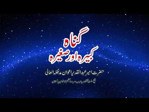 Watch Gunah Kabeerah aur Sagheerah YouTube Video