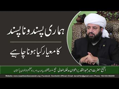 Watch Hamari Pasand ka Mayar kia ho YouTube Video