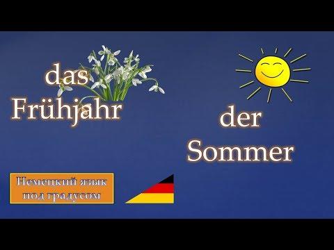 Немецкий язык. Времена года и названия месяцев. (A1)