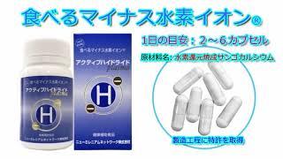 【10】 超パワフルな抗酸化力を追求した究極の水素サプリの商品紹介と摂取方法