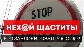 Нех@й щастить!  Кто заблокировал Россию?
