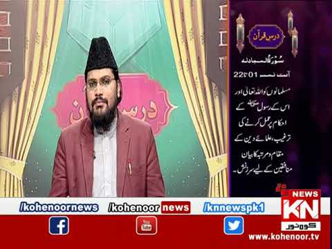 Darse Quran 21 May 2020 | Kohenoor News Pakistan