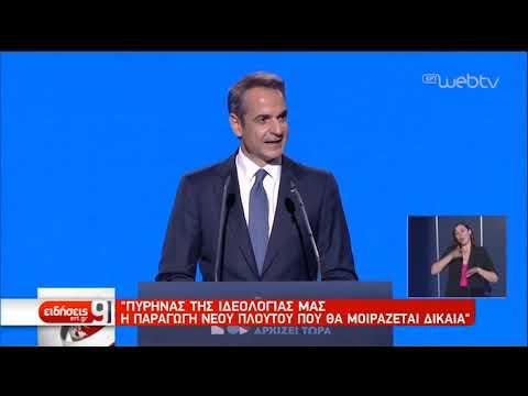 Συνέδριο ΝΔ – Κ.Μητσοτάκης: «Ελλάδα από την αρχή, όχι όμως από το μηδέν» | 29/11/2019 | ΕΡΤ