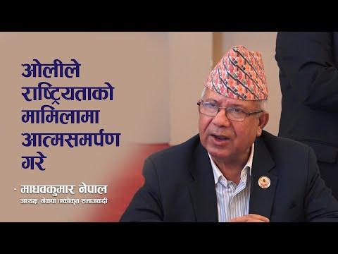 एमाले 'प्राइभेट कम्पनी'मा रूपान्तरित हुन थाल्यो: नेता नेपाल