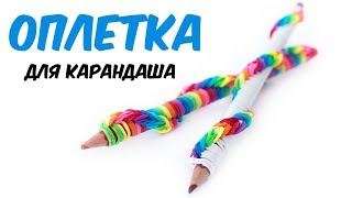 ✏️ОПЛЕТКА ДЛЯ КАРАНДАША из резинок крючком  без СТАНКА | Rainbow Loom Pen or Pencil grip!