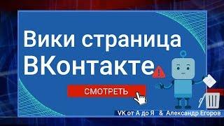 Как удалить вики страницу в группе ВКонтакте