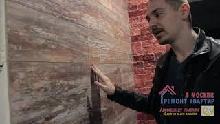 Креативное решение в ремонте | отделка стен ламинатом | ЖК Лица