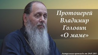 """""""О маме"""" (базовая проповедь от 29.07.2017 г.)"""