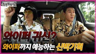 [환불원정대] 와이퍼 귀신? 와이퍼까지 예능하는 신박기획!🚘 (Hangout with Yoo - Sinbak Entertainment)