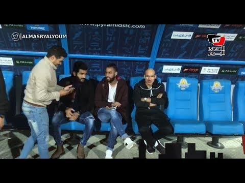 صالح جمعة وعاشور وربيعة يساندون الأهلي أمام بيراميدز رغم خروجهم من قائمة المباراة