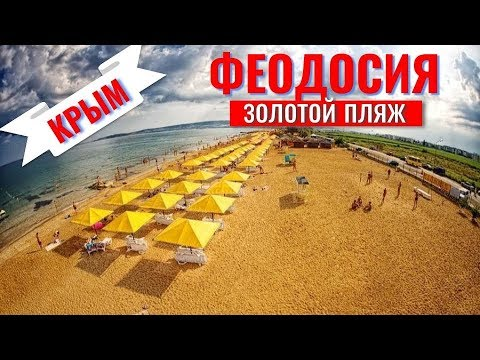 🌅 Крым #2 Феодосия Золотой пляж.  Прогулка по городской набережной
