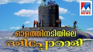 One day with submarine INS Sindhudhvaj  | Manorama News|Manu C Kumar
