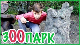В зоопарке с мамой! Новосибирский зоопарк.