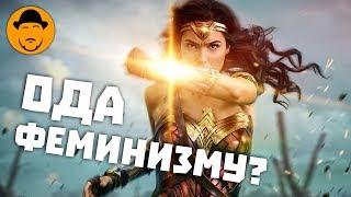 Чудо-Женщина – Обзор Фильма