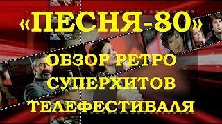 «ПЕСНЯ 80».  ОБЗОР МЕГА ПОПУЛЯРНЫХ ПЕСЕН ТЕЛЕФЕСТИВАЛЯ