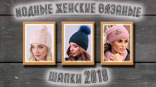 Женские вязаные шапки 2018. Модные новинки головных уборов