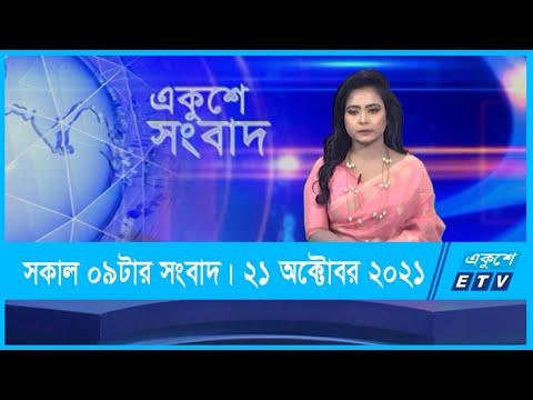 09 AM News || সকাল ০৯টার সংবাদ || 21 October 2021 || ETV News