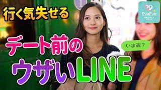 【LINE×恋愛】ドタキャンしたい...デート直前の「ウザいLINE」【イヴイヴ】 - YouTube