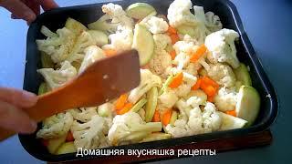 Цветная Капуста с Кабачками в Духовке Рецепт Овощной Запеканки.